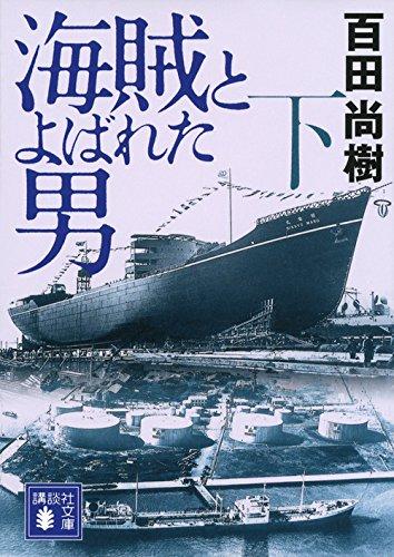 海賊と呼ばれた男(上)(下)_e0021092_12105138.jpg
