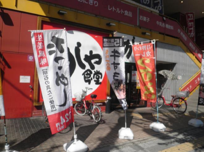 めしや食堂       赤川店_c0118393_8542115.jpg