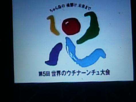 2014年10月16日 第5回2011年ウチナンチュウー世界大会閉会式 その1_d0249595_10473578.jpg