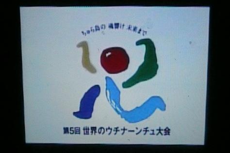 2014年10月16日 第5回2011年ウチナンチュウー世界大会閉会式 その1_d0249595_1047587.jpg