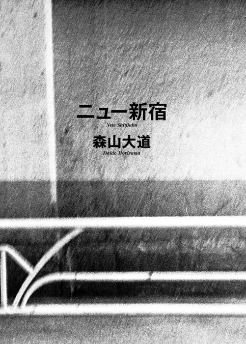 2014年11月上旬発売予定:森山大道『ニュー新宿』_a0018105_12483685.jpg