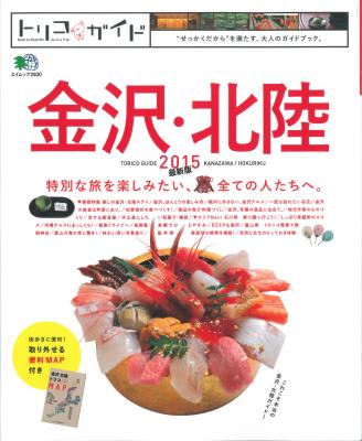 トリコガイド 金沢・北陸 2015_c0141005_13161307.png
