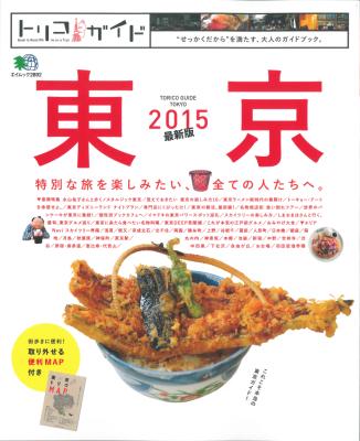 トリコガイド 東京 2015_c0141005_13300456.png