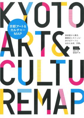 京都アート&カルチャーMAP_c0141005_14162583.png