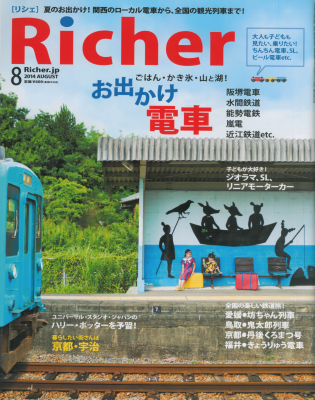 Richer2014年8月号 おでかけ電車_c0141005_15201742.png