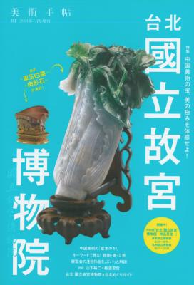 美術手帖 2014年7月号増刊 台北 國立故宮博物院 _c0141005_15444333.png