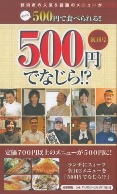 500円でなじら!?_c0141005_15561163.png