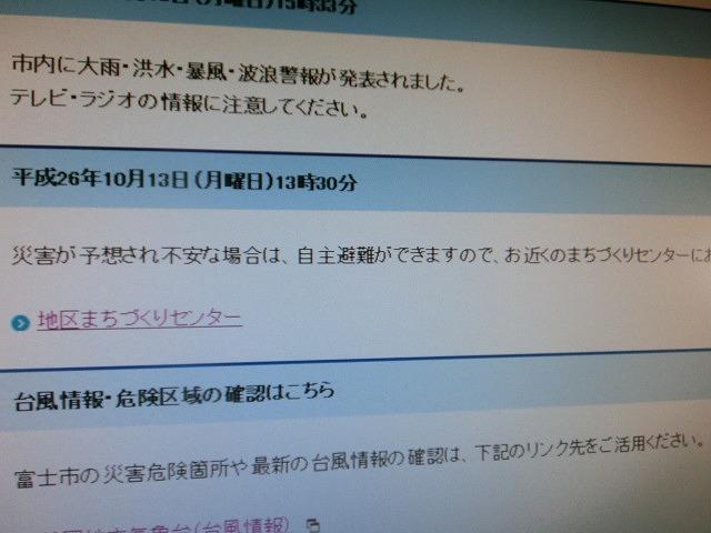 台風19号 「空振り」だったが「見逃し三振」ではない攻めの姿勢_f0141310_8164293.jpg