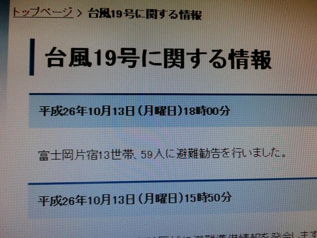 台風19号 「空振り」だったが「見逃し三振」ではない攻めの姿勢_f0141310_8173615.jpg