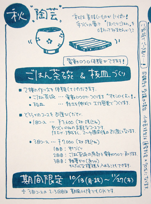 秋陶芸 & 冬陶芸_a0138231_15005180.jpg