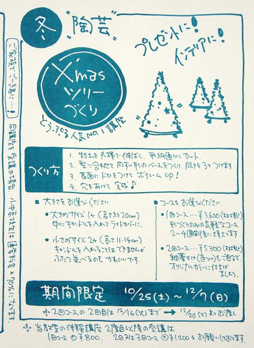 秋陶芸 & 冬陶芸_a0138231_15012140.jpg