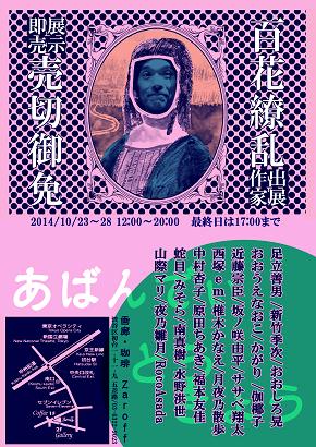 """アートスペース亜蛮人企画 """"アバンディ""""_a0093332_10322583.png"""