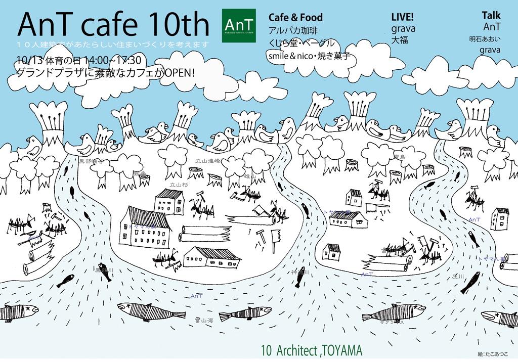 AnT cafe 10th グランドプラザ_e0189939_2148818.jpg