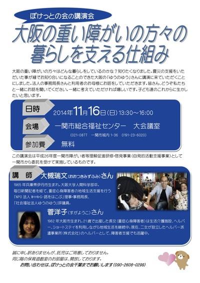 「大阪の重い障がいの方々の暮らしを支える仕組み」講演会_a0103650_1947787.jpg