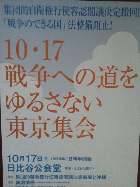 17日は日比谷公会堂へ!_b0050651_826174.jpg