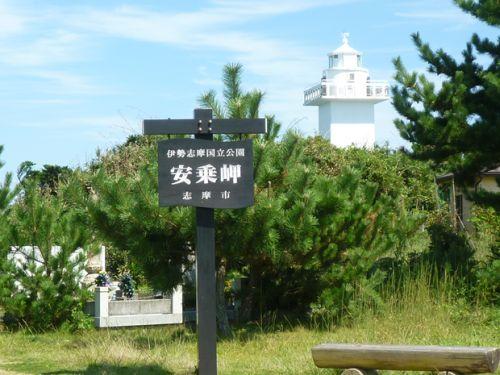 ツーリングラリーレポート/伊勢志摩スカイライン_e0254365_1820788.jpg
