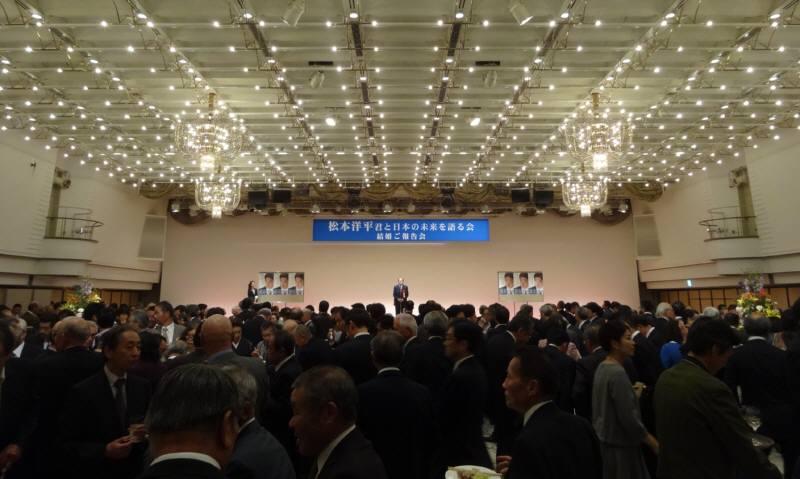 松本洋平衆議院議員の本人不在のパーティー_f0059673_23463655.jpg