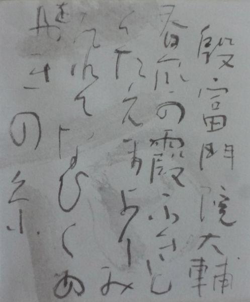 殷富門院大輔_c0169176_08011111.jpg