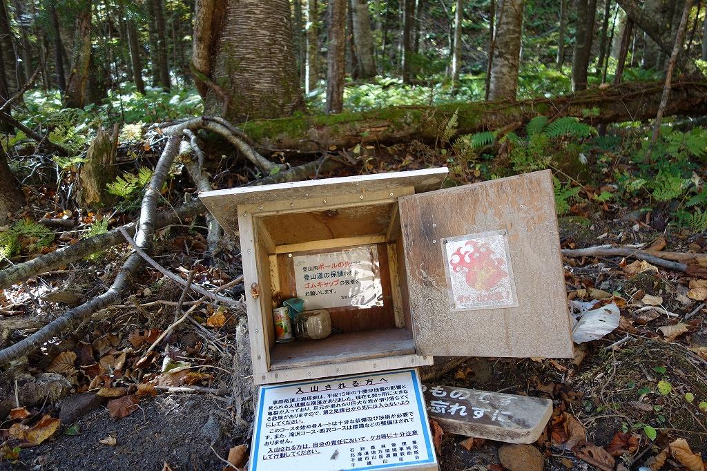 恵庭岳、10月12日-その1-_f0138096_1445717.jpg