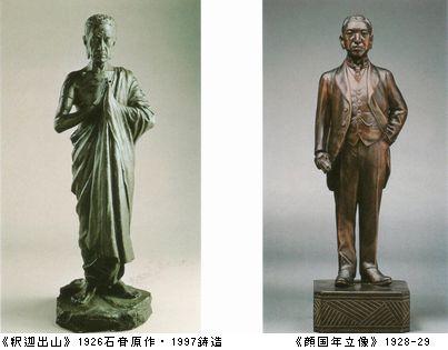 黄土水 - Huang Tu-shui - Japan...