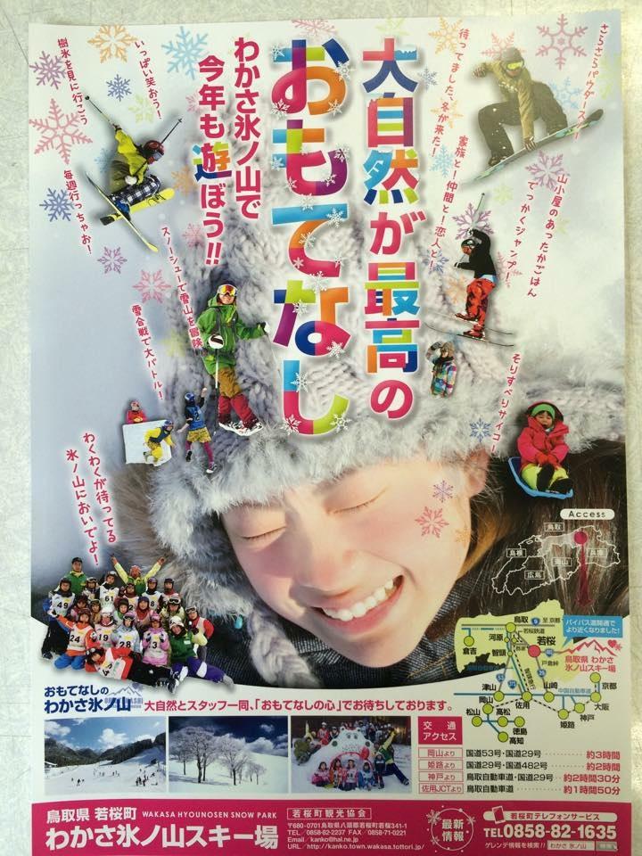 ポスター完成!!【スキーシーズン2015】_f0101226_18245244.jpg