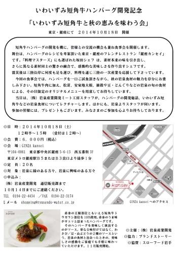 短角牛100%ハンバーグ開発記念 食事会のお知らせ_b0206037_18040182.jpg