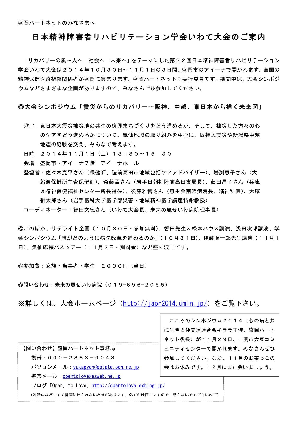 日本精神障害者リハビリテーション学会いわて大会のご案内_a0103650_22514764.jpg
