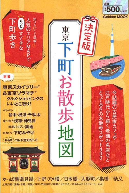 東京下町お散歩地図_b0120278_13562611.jpg