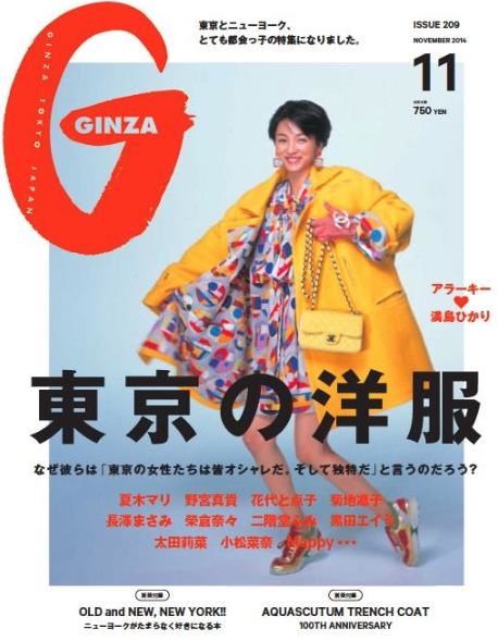 TOKYO NEXT GENERATION 「GINZA11月号より。」_e0298685_1326284.png