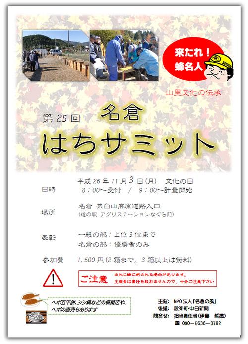 名倉はちサミット開催のお知らせ_d0175887_18524636.jpg