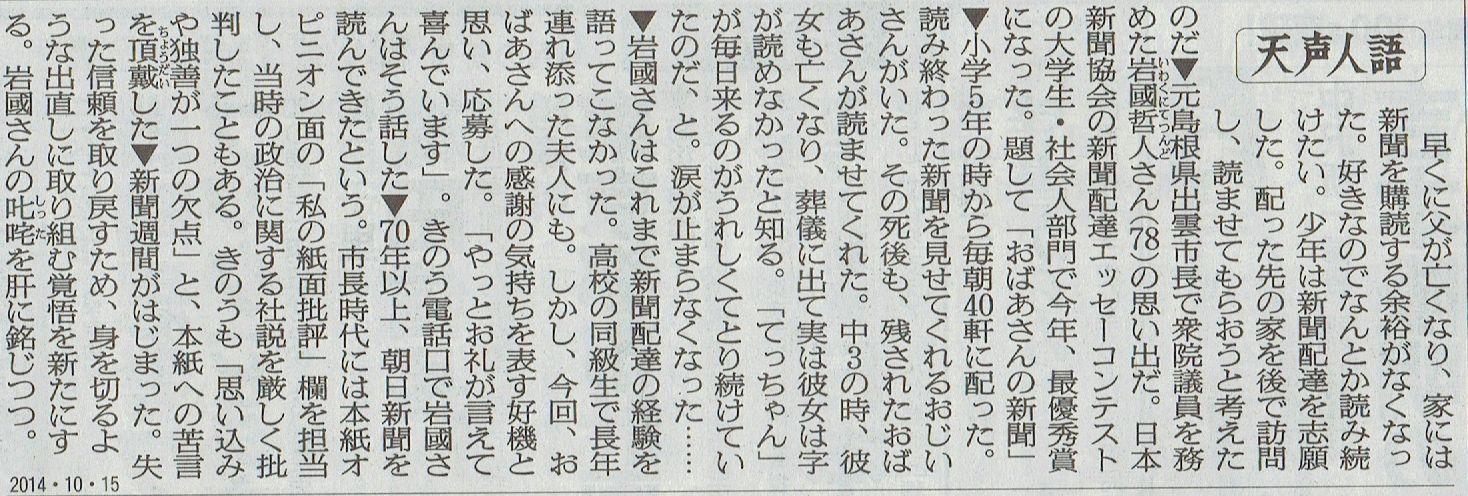 2014年10月15日 埼玉県立鷹の台高等学校 修学旅行事前学習 その10_d0249595_6453560.jpg