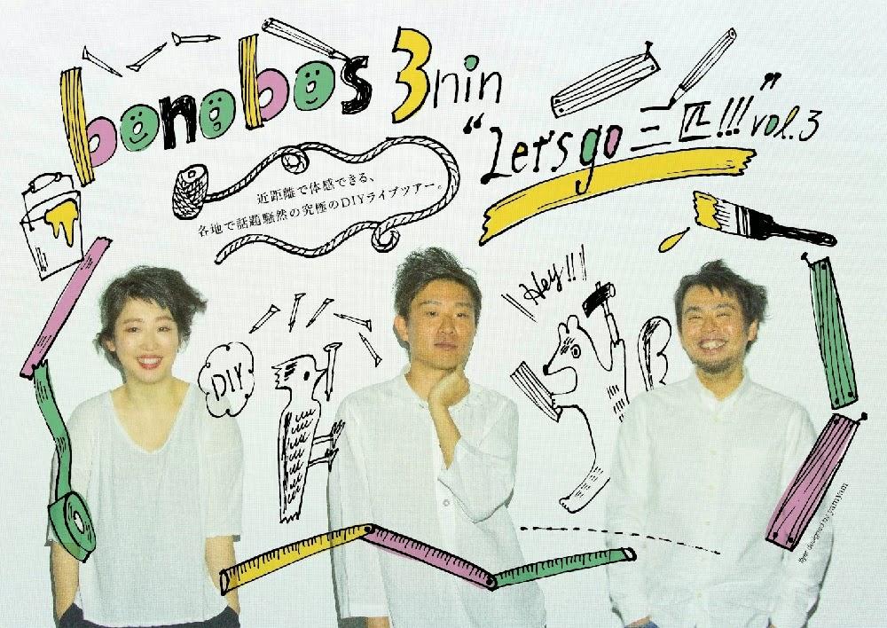 10/31(金)bonobos @  わらべ館いべんとほーる_b0125413_2252530.jpg