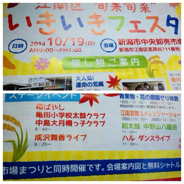 江南区いきいきフェスタ開催!_a0126418_16003059.jpg
