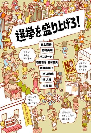 「選挙を盛り上げろ!」(新刊)_f0212121_1912637.jpg