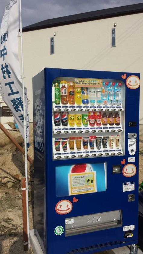 募金型自動販売機!_e0228928_22335020.jpg