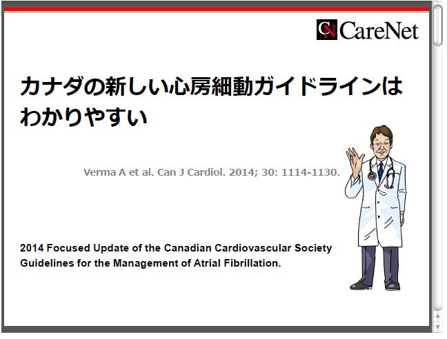 ケアネット連載 「カナダの新しい心房細動ガイドラインはわかりやすい」更新いたしました。_a0119856_2148481.png