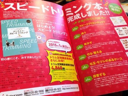 10月25日発売!!!_a0257961_1993434.jpg