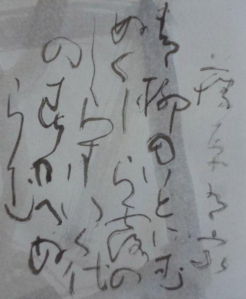 藤原有家朝臣 : SAI-福岡書芸院