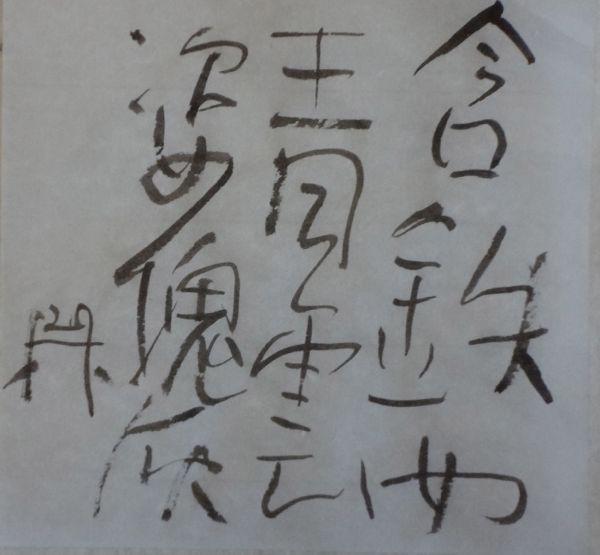 朝歌10月16日_c0169176_07534923.jpg
