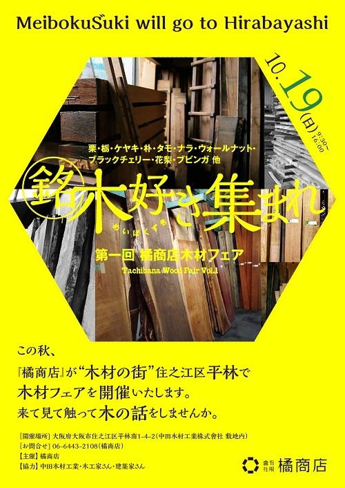 第一回 橘商店木材フェア_e0115686_16435907.jpg