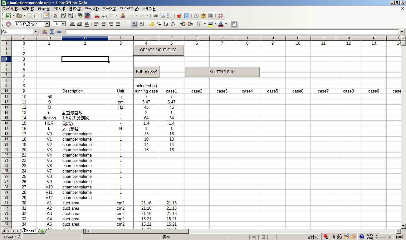 LibreOffice VBAでシミュレーションプログラムを起動_a0246407_781147.png