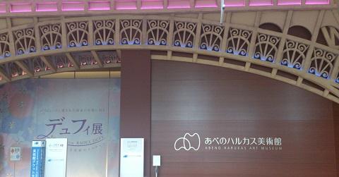 色彩のメロディ☆ラウル・デュフィとデザインへの刺激・・・☆_c0098807_23223636.jpg