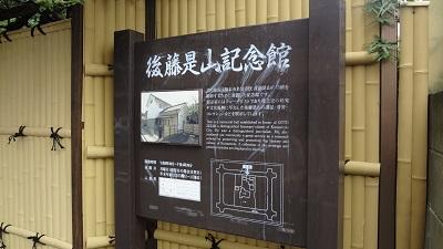 肥後・熊本の偉人 後藤是山_b0228113_12543247.jpg