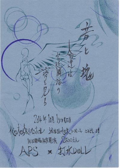 創作人形科マスターコースOG 武内瑞希さんの催し_b0107314_11474627.jpg