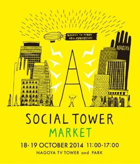 SOCIAL TOWER MARKETへ出店します_d0263815_17201628.jpg