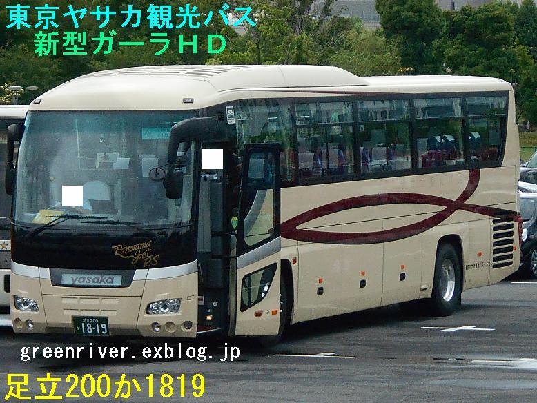 東京ヤサカ観光バス 1819_e0004218_2032515.jpg
