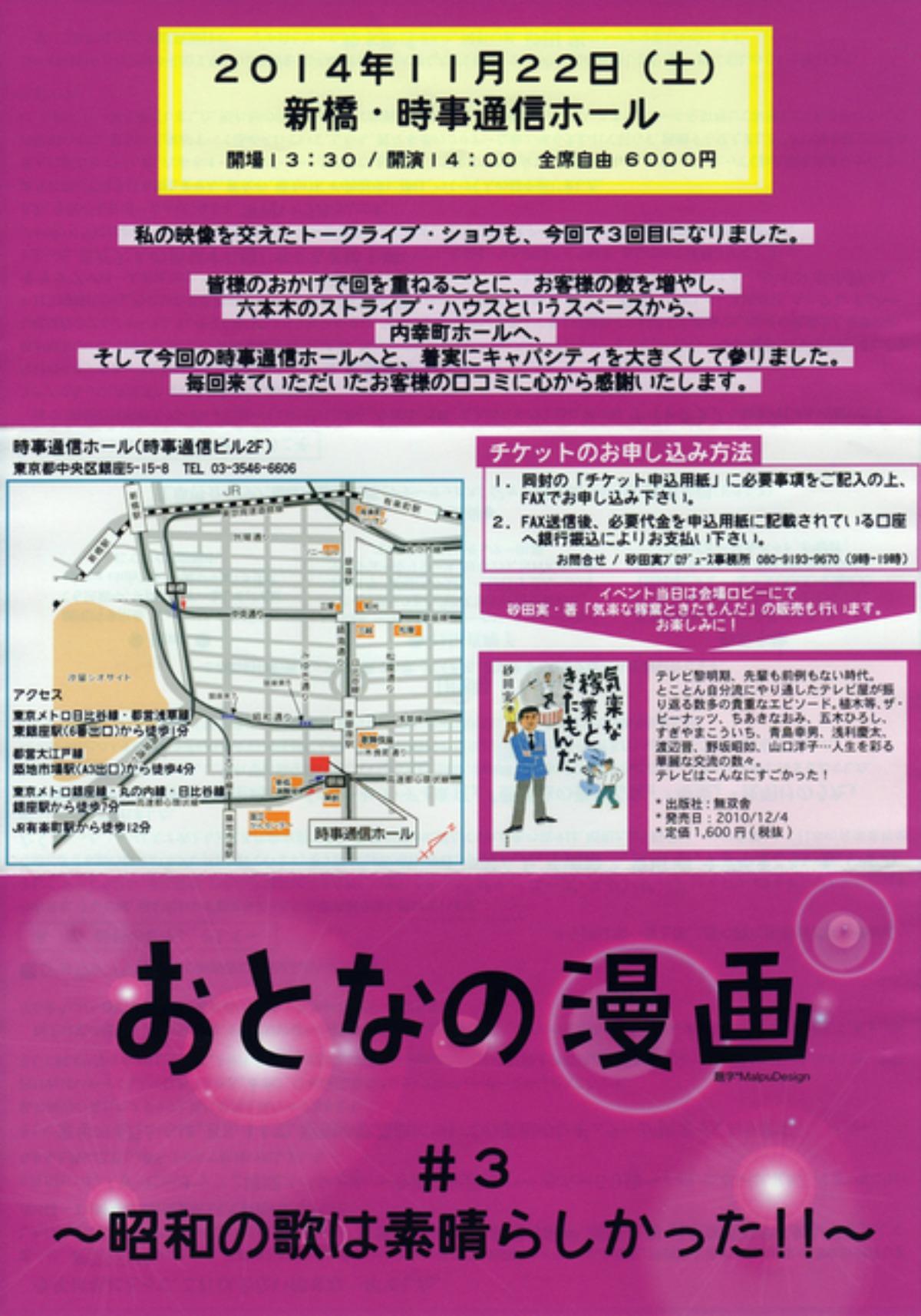 おとなの漫画#3 〜昭和の歌は素晴らしかった!!〜_e0048332_0134812.jpg