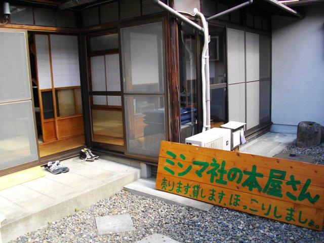 ミシマ社の本屋さん_e0230141_15111974.jpg