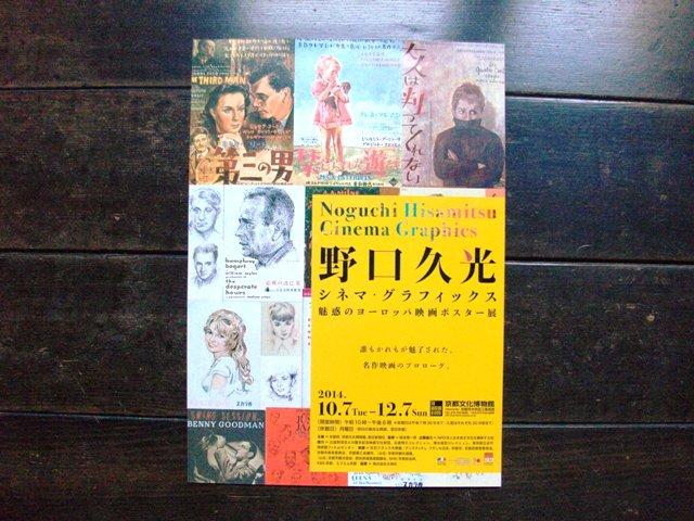 野口久光 シネマ・グラフィックス 魅惑のヨーローッパ映画ポスター展_e0230141_8403136.jpg