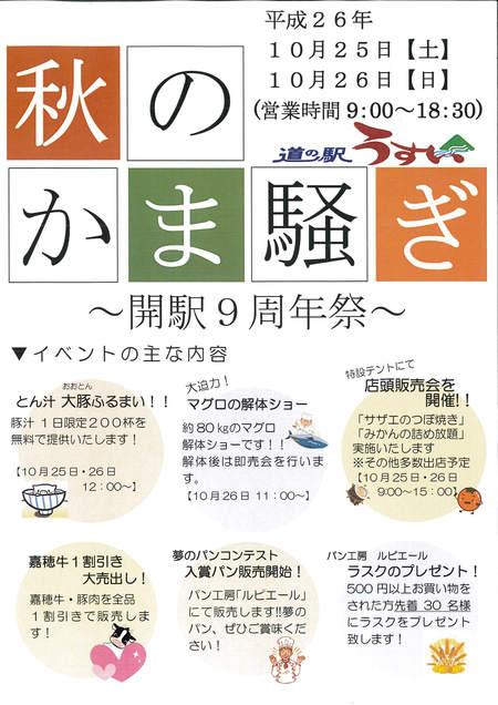 秋の嘉麻騒ぎ!~開駅9周年祭~_a0144271_20113762.jpg